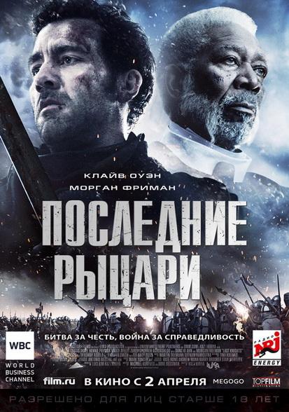 Последние рыцари / Last Knights (2015)