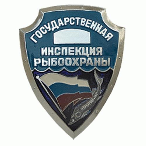рыболовная инспекция волгоград