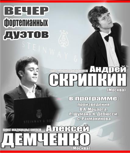 Конкурс фортепианные дуэты программа