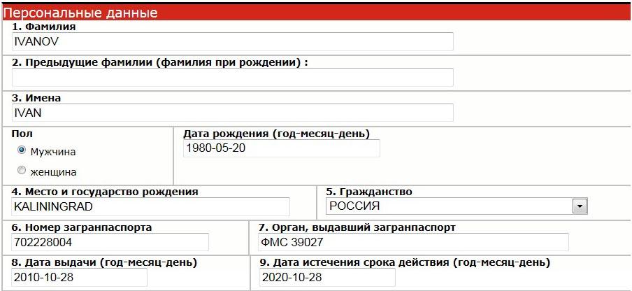 анкета на мпп в польшу образец заполнения