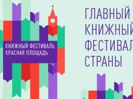 c_260_195_16777215_00_images_uploads_glavnaya_nov-ros_festival-krasnaya-ploshchad.jpg