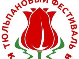 c_260_195_16777215_00_images_uploads_glavnaya_nov-ros_tyulpanovyj-festival-v-kalmykii.jpg