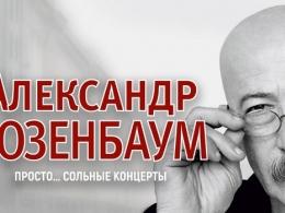 c_260_195_16777215_00_images_uploads_glavnaya_press-reliz_kontsert-rozenbauma1.jpg