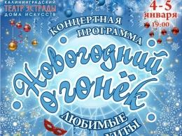 c_260_195_16777215_00_images_uploads_glavnaya_press-reliz_novogodnij-ogonjok.jpg