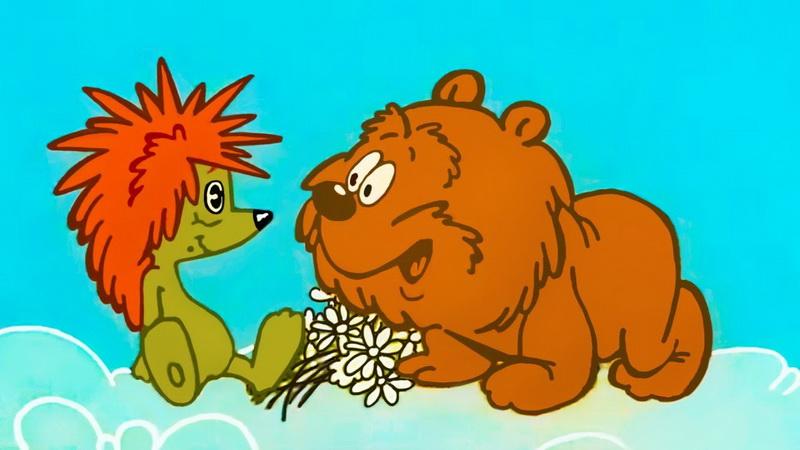 Картинки ежик и медвежонок трям здравствуйте